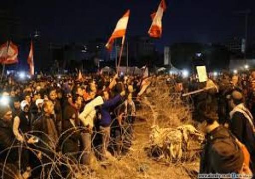 لبنان.. مظاهرات مرتقبة تزامناً مع انعقاد جلسة البيان الوزاري للحكومة الجديدة
