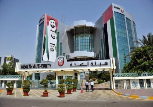بينهم إماراتيون.. أبوظبي تعلن رصد 12 حالة جديدة مصابة بفيروس كورونا