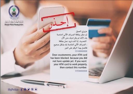 شرطة الشارقة تحذر من رسائل احتيال بحجة تحديث البيانات المصرفية