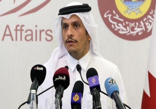 وزير خارجية قطر: انقطاع التواصل بين الدوحة وجيرانها يهدد الأمن الإقليمي