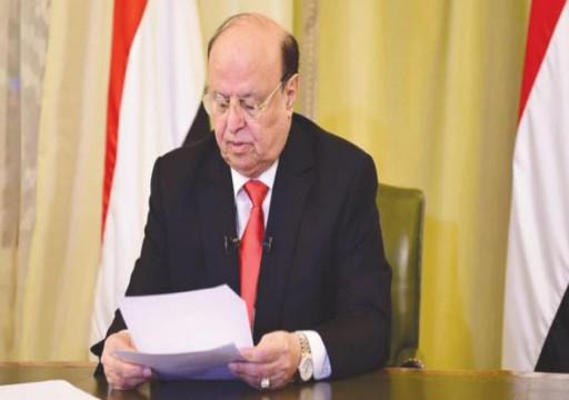 الرئيس اليمني يعين وزيرين للمالية والخارجية ومحافظاً للبنك المركزي