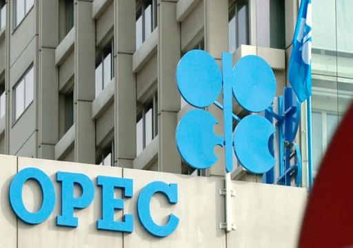 أوبك: استقرار المنطقة ضرورة لضمان استمرار إمدادات النفط