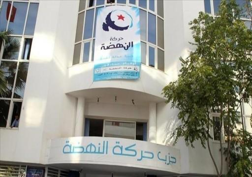 """بينهم وزراء ونواب سابقون.. استقالة 113 عضوا من حركة """"النهضة"""" التونسية"""