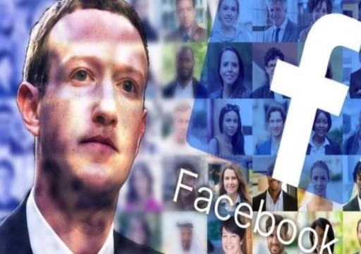 تغريم فيسبوك 5 مليارات دولار لتسوية قضية انتهاك خصوصية المستخدمين