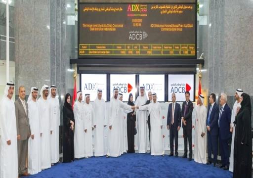 بعد الاندماج.. مجموعة بنك أبوظبي التجاري تبدأ التداول رسمياً