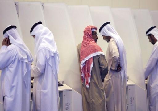 9 مراكز تستقبل طلبات الترشح لـ «الوطني» غداً