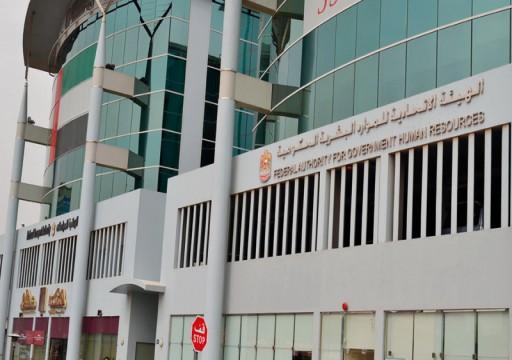 الهيئة الاتحادية: الاستقالة قبل 6 أشهر تلزم الموظف الحكومي بدفع رسوم