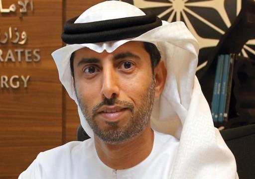 وزير الطاقة: الإمارات ستواصل خفض إنتاج النفط حتى تحقيق التوازن في السوق