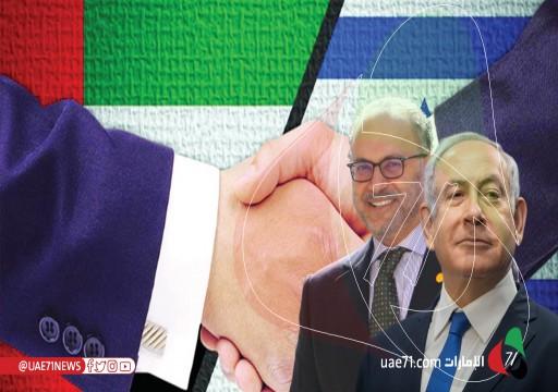 مركز دراسات إستراتيجية إسرائيلي يكشف متانة العلاقات الأمنية بين تل أبيب وأبوظبي