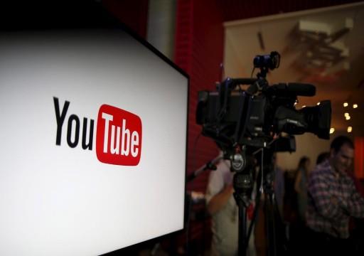 """""""يوتيوب"""" يحذف مليون فيديو نشر معلومات مضللة عن """"كورونا"""""""
