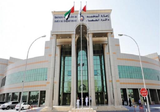 استئناف أبوظبي تباشر النظر في وفاة مواطنة نتيجة تشخيص طبي خاطئ