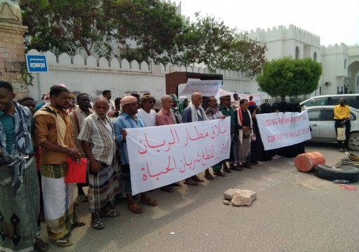محتجون يمنيون يطالبون الإمارات بافتتاح مطار الريان جنوب شرقي البلاد