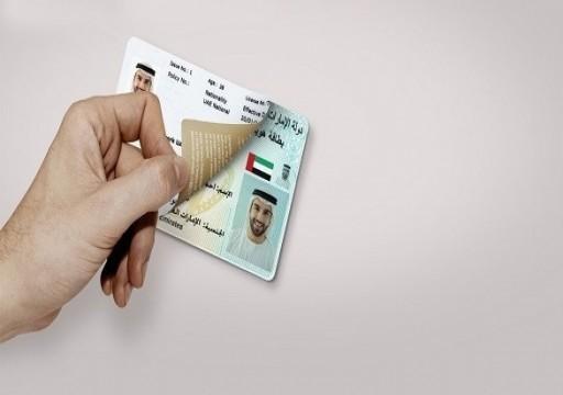 ضمان توقف إصدار بطاقات التأمين الصحي البلاستيكية