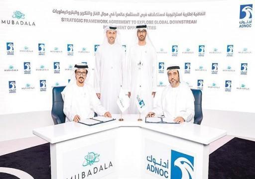 «أدنوك» و«مبادلة» توقعان اتفاقية لبحث فرص مشتركة للاستثمار