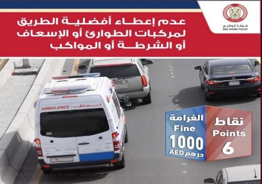 1000 درهم و6 نقاط مرورية غرامة عدم إعطاء أفضلية للطوارئ والشرطة