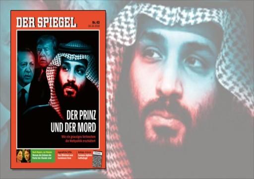 مجلة ألمانية تلمح لدور إماراتي مصري في قضية اغتيال خاشقجي
