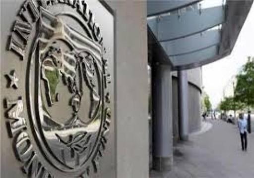 النقد الدولي يتوقع تقلص نمو الاقتصاد العالمي 0.8 بالمئة