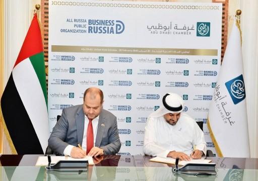 مذكرة تعاون بين غرفة أبوظبي والمؤسسة الروسية لتطوير التعاون الاقتصادي