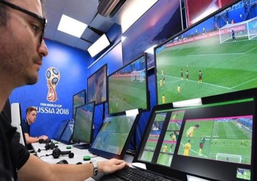 الاتحاد الآسيوي يعلن الاستعانة بتقنية الفار في كأس آسيا المقبلة بالإمارات