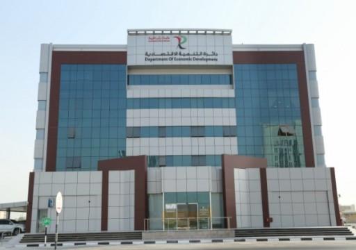 اقتصادية دبي تحذر التجار من مسابقات تمويل المشاريع