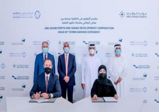 موانئ أبوظبي توقع اتفاقية أولية لبناء محطة سفن في الأردن