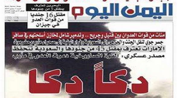 إعلام المخلوع صالح يشمت بشهدائنا.. ونجله يحظى بملاذ آمن في الدولة