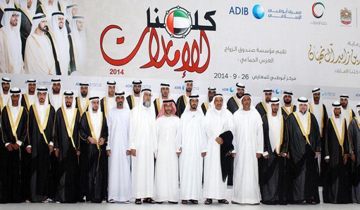 عرس جماعي لـ 24 شاباً في أبوظبي
