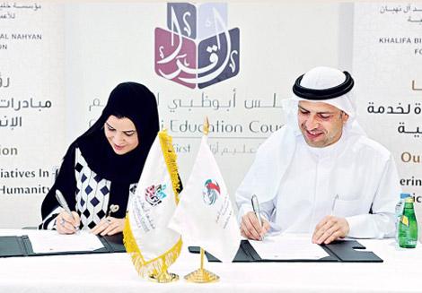 أبوظبي للتعليم يوقع اتفاقية لتوظيف مواطنين في المقاصف المدرسية