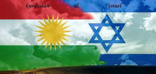 تل أبيب داعم رئيسي لـنضال الأكراد بالانفصال