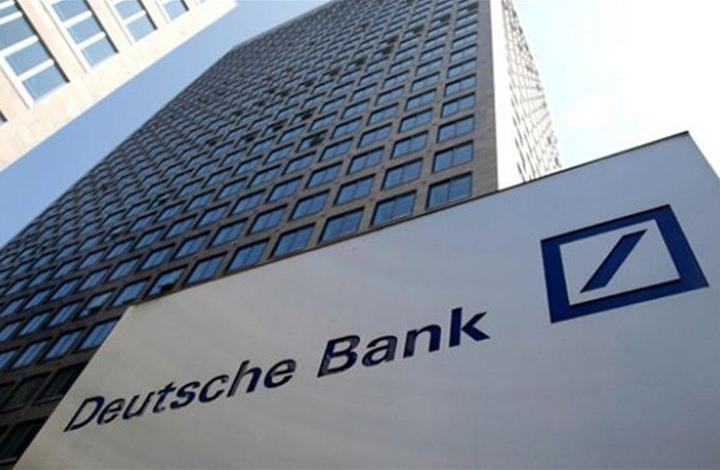 دويتشه بنك الألماني يلغي 15 ألف وظيفة وشبهات اقتصادية تدور حوله