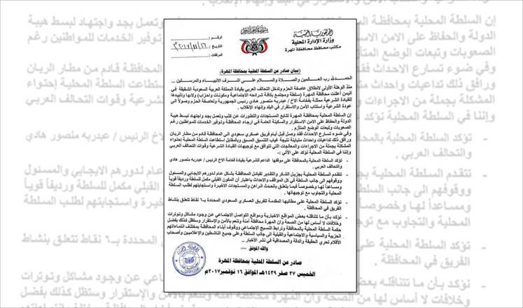 المهرة اليمنية ترفض استيلاء السعودية على مطارها