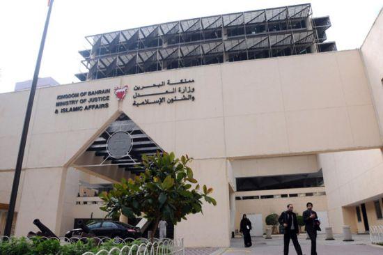 وزارة العدل البحرينية تطالب بإيقاف أنشطة جمعية الوفاق