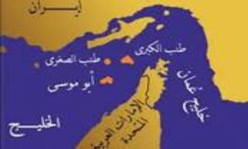 تأييد عربي لإجراءات الإمارات السلمية لاستعادة جزرها المحتلة