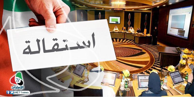 ليست أزمة إدارية.. في دولة المال والأعمال استقالات الإماراتيين بالآلاف