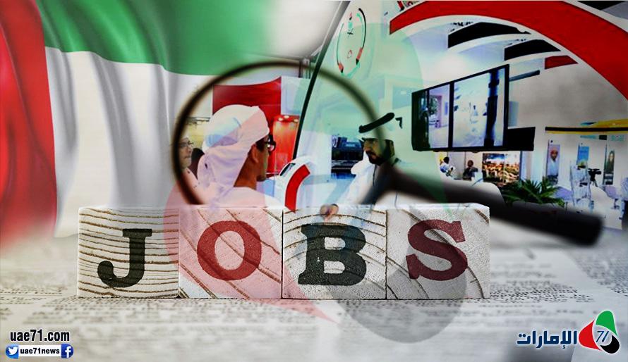 بطالة الإماراتيين.. تجاهل الاجتماعات الحكومية ولا مبالاة القطاع الخاص!