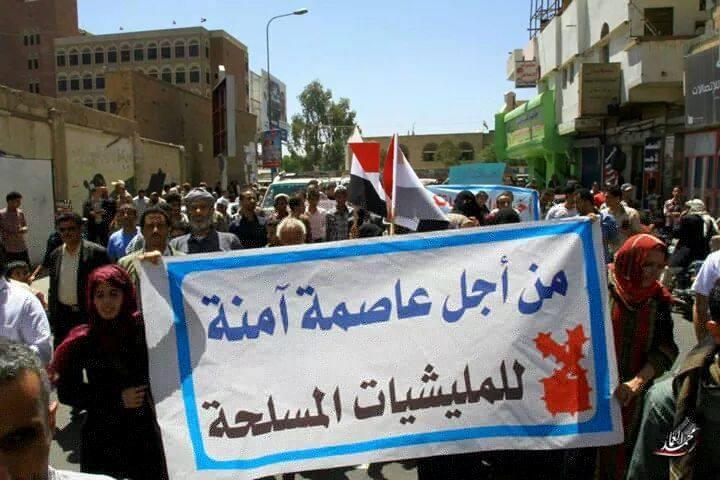 تظاهرة في صنعاء تطالب الحوثيين بالمغادرة