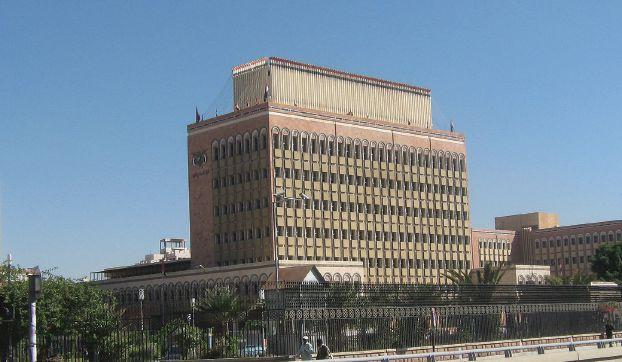 اليمن: البنك المركزي يطمئن موظفي الدولة