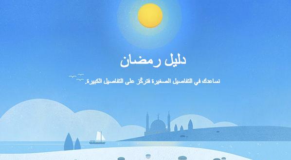 جوجل تبدأ بإطلاق دليل رمضان لتقديم المعلومات للمسلمين