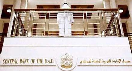 ارتفاع الأصول الأجنبية بـالمركزي الإماراتي الشهر الماضي