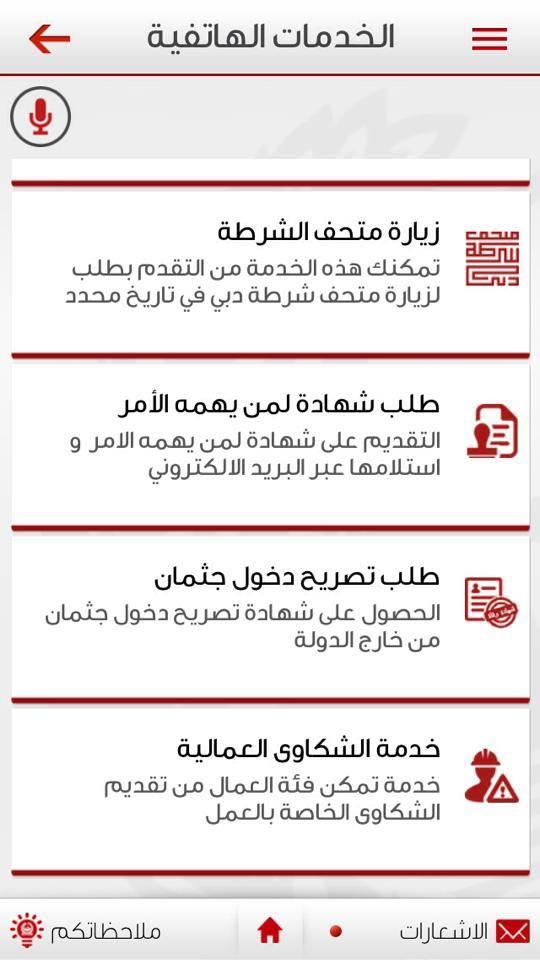 خدمة ذكية جديدة للشكاوى العمالية في شرطة دبي