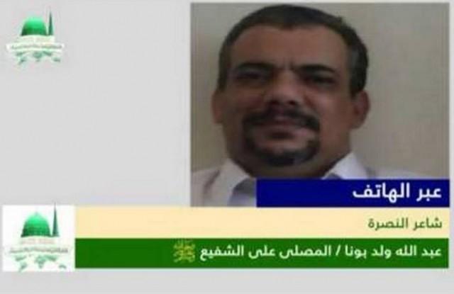 أمن أبوظبي يعتقل شاعرًا موريتانياً معارضاً ويستعد لتسليمه للنظام