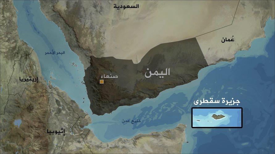 مصادر يمنية تزعم أن مشروع أبوظبي هو انفصال سقطرى عن اليمن