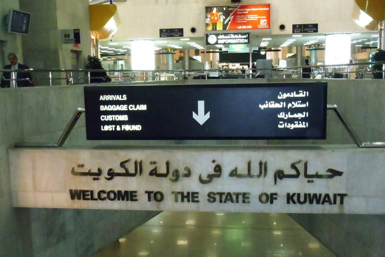 مسؤول أمني كويتي يعتبر أن أمن المنافذ خط الدفاع الأول