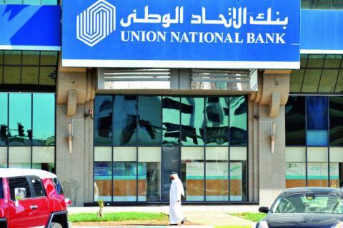 بنك الاتحاد الوطني يمول مشروعا بقيمة 600 مليون درهم