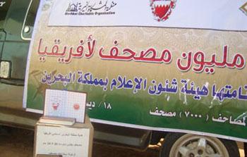 البحرين توزع 100 ألف مصحف في السودان