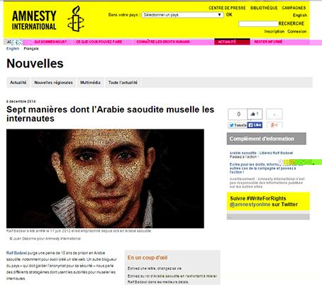 العفو الدولية: سبع طرق تستخدمها السلطات السعودية لقمع المدونين