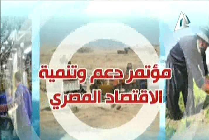 هل يكون فشل مؤتمر دعم الاقتصادي المصري مؤكداً؟؟