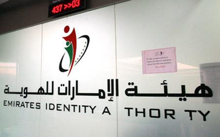 الإمارات للهوية تدعوا دول العالم إلى تبنى سياسة البيانات المفتوحة