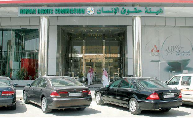 حقوق الإنسان السعودية تلقت 11 ألف شكوى خلال 8 سنوات