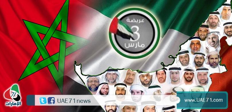 العريضة.. سابقة تجريم في دولة الإمارات وسابقة تشريع في المغرب